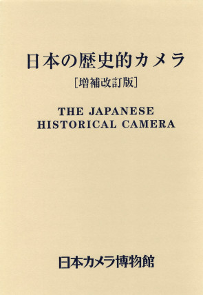 "book ""THE JAPANESE HISTORICAL CAMERA"""