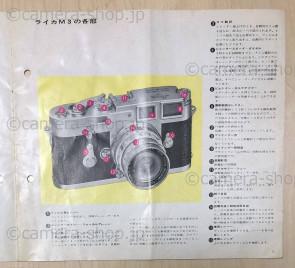 Leica M3 日本語パンフレット 1964年 Japanese catalogue Jan/1964